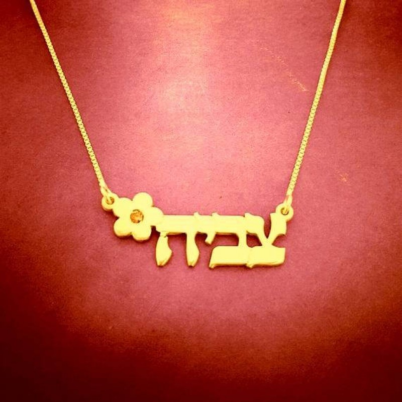 18k Gold plated Hebrew Necklace, Hebrew Flower Name Chain Gold Bat