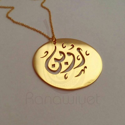 Arabic Calligraphy Disc Name Pendant - Personalized Arabic Name Necklace - Arabic Calligraphy Pendant