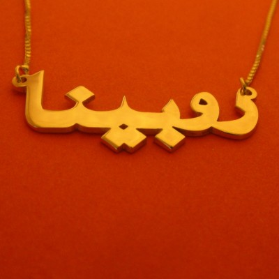Arabic Necklace Name Gold Vermeil Arabic Name Necklace Vermeil Arabic Nameplate Arabic Necklace Name Birthday Gift For Her Gift For A Friend