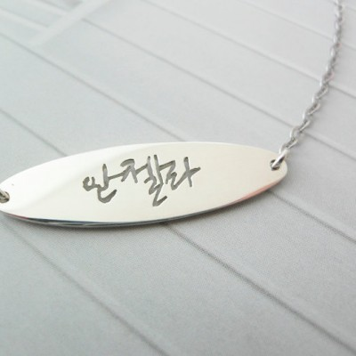 Ellipse Necklace Round Korean Name 925 Sterling Silver Personalized Jewelry Customized Pendant Handmade Hangul Personalised