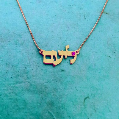 Gold plated Hebrew Necklace / Hebrew Name Chain/ Gold Bat Mitzvah Gift Necklace/ Birthstone Hebrew Necklace / Gift From Jerusalem ISRAEL