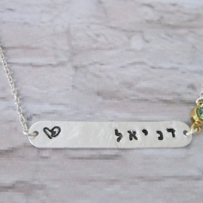 Hebrew name necklace, Personalized necklace, Bar necklace, Birthstone necklace, Nameplate necklace, Skinny Bar Necklace, Silver Bar Necklace