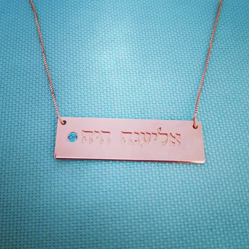 22f2e7faf46d46 Rose Gold Bar Necklace Kim Kardashian Name Necklace Hebrew Name Necklace  Two Name Necklace Personalized Gold Bar Nameplate Birthstone Design