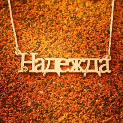 Russian Name Necklace 18k Gold Plated Name Personalized Russian Name Necklace With My Name  - Special Gift  Choose any name to personalize