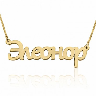 Russian Name Necklace, 24K Gold Plated Sterling Silver Russian Script Name Necklace, Personalized Necklace, Russian Font Necklace