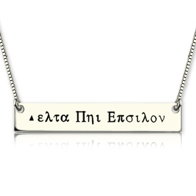 Sterling Silver Greek Name Bar Necklace - Name My Jewelry ™