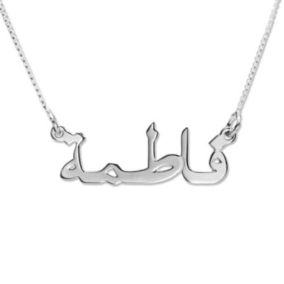 Sterling Silver Arabic Name Necklace - Name My Jewelry ™